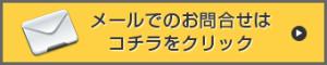 area_contact_btnmail